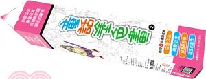 童話塗色畫02:灰姑娘‧糖果屋‧小紅帽‧城市老鼠與鄉下老鼠‧白雪公主‧長髮公主‧穿長靴的貓‧國王的新衣