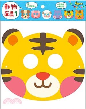 動物面具01