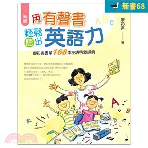 廖彩杏老師 用有聲書輕鬆聽出英語力 新書68