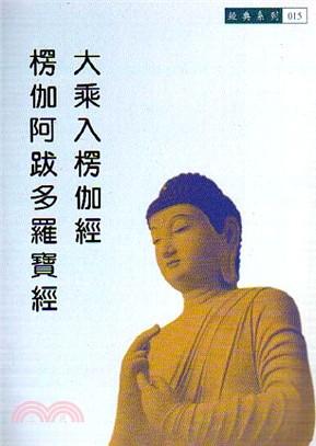 楞伽經〈注音版〉