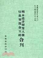 明本道書秘笈八種 悟真寶筏金玉經合刊(9-6)