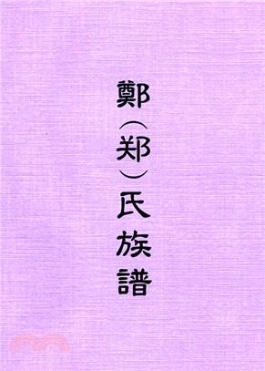 鄭(郑)氏族譜