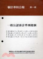 審計準則公報第一號:一般公認審計原則總綱
