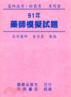 九十一年藥師考試試題(各科)