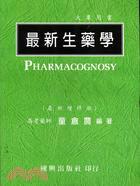 最新生藥學