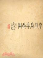 李復堂花蟲冊(復堂神品)