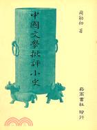 中國文學批評小史