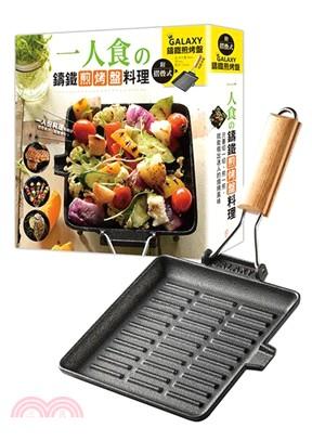 一人食の鑄鐵煎烤盤料理【隨書附贈Galaxy折疊式鑄鐵煎烤盤】