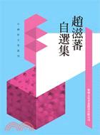 趙滋蕃自選集(POD)