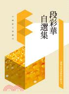 段彩華自選集(POD)