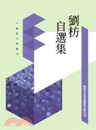 劉枋自選集(POD)