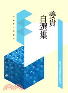 姜貴自選集(POD)