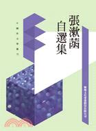 張漱涵自選集(POD)