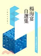 楊海宴自選集(POD)