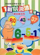 1到100減法練習本-潛能開發學習系列16