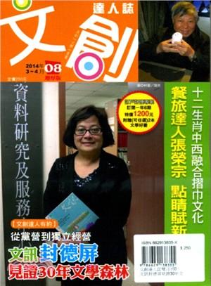 文創達人誌雙月刊08:文訊封德屏見證30年文學森林