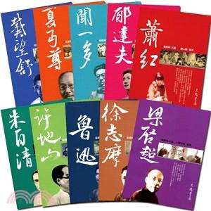 二十世紀文學名家大賞(10冊)