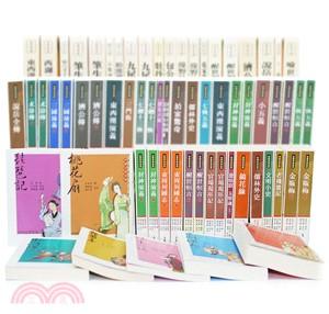 中國古典名著(共76冊)平裝