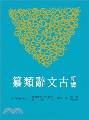 新譯古文辭類纂(共6冊)