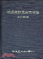 明清佛教史研究序說