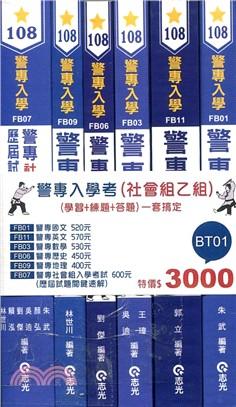 警專入學考(社會組乙組)套書(共六冊)