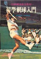 初學網球入門