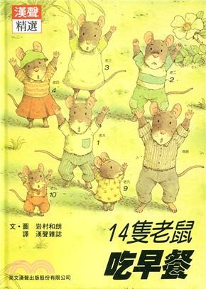 14隻老鼠吃早餐