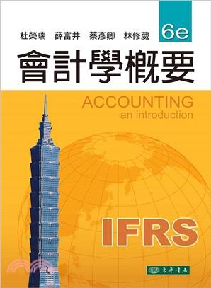 會計學概要習題解答(6e)IFRS