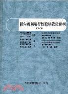 經內視鏡逆行性膽胰管造影術ERCP (307-017C)
