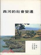 西河的社會變遷(專刊乙6)