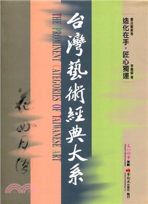 台灣藝術經典大系套書(共24冊)