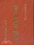 實用佛學辭典