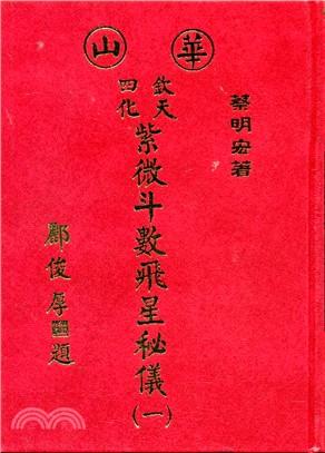 華山欽天四化紫微斗數飛星秘儀(一)