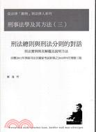 刑法總則與刑法分則的對話:刑事法學及其方法(三)