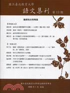 翻譯與改寫專題-語文集刊第13期