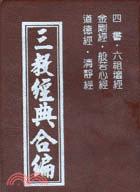 三教經典合編(袖珍本)100K