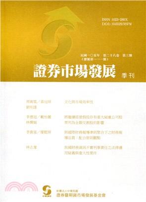 證券市場發展季刊111