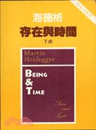 海德格存在與時間(下)