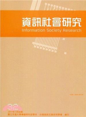 資訊社會研究32