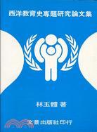 西洋教育史專題研究論文集(1988)