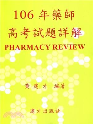 106年藥師高考試題詳解