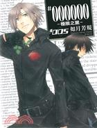 #000000-極限之黑-05