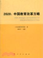 2020 : 中国教育改革方略
