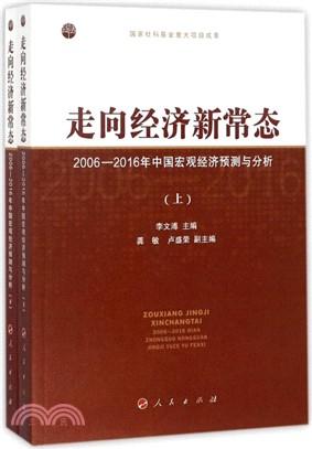走向經濟新常態:2006:2016年中國宏觀經濟預測與分析(全二冊)(簡體書)