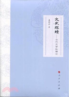 文史探賾:古代文學縱橫論 (簡體書)