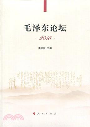 毛澤東論壇2016 (簡體書)