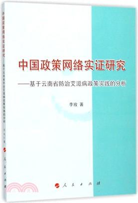 中國政策網絡實證研究:基於雲南省防治艾滋病政策實踐的分析(簡體書)