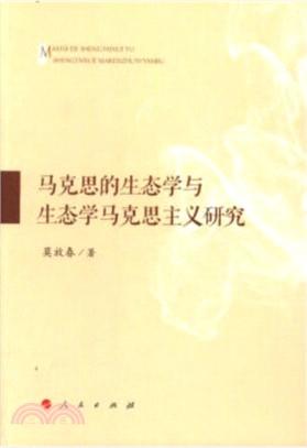 馬克思的生態學與生態學馬克思主義研究(簡體書)