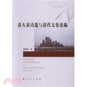 清人宋詩選與清代文化論稿(簡體書)