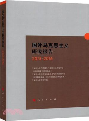 國外馬克思主義研究報告2017(簡體書)